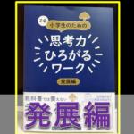 【レビュー】Z会 小学生のための思考力ひろがるワーク 発展編